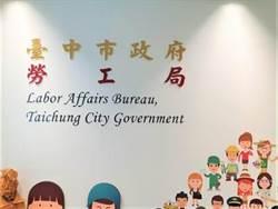 防疫停工業者向中市府承諾:全數員工薪資照給