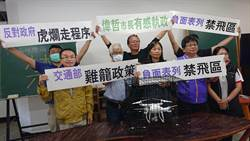 批政府公告無人機禁飛區域不明 交通局:3月底會開放極大化