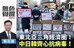 無色覺醒》賴岳謙:東北亞三角經濟圈! 中日韓齊心抗病毒!