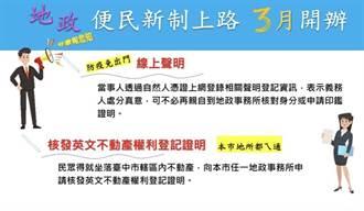 中市地政新增便民措施 3月開辦