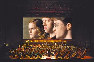 聽見哈利波特 體驗音樂魔法