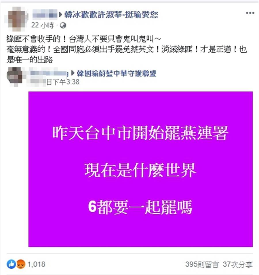 韓粉在臉書社團po文討論罷免台中市長盧秀燕案。(圖/翻攝自 韓粉社團)