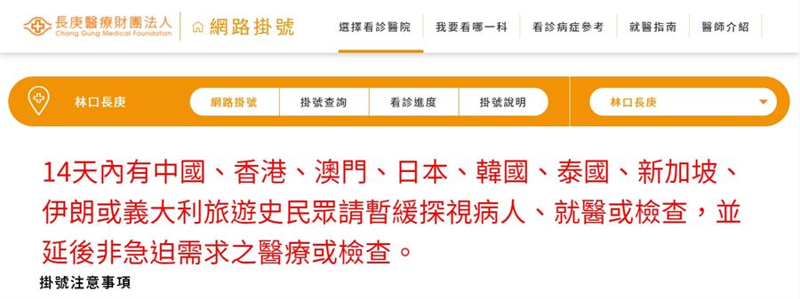 防無症狀感染者,台北及林口長庚醫院禁有陸、日、韓等9地旅遊史者就醫、探病。(圖/截自長庚醫院官網)