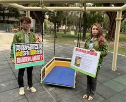 輪椅盪鞦韆無防護?  台中市府:失竊已請廠商修護