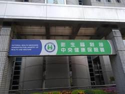 林昭禎》黃安條款不能救健保