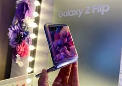三星Galaxy Z Flip線上通路完售 第二波3月中旬開賣