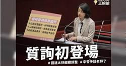 國會質詢初登板 小燈泡媽:辛苦手語老師
