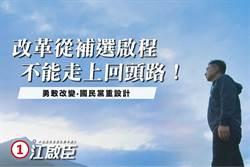 面對抹黑文宣 江啟臣:改革,不能走回頭路!