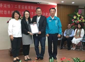 跨國企業總裁林文村 當選新任民雄工業區聯誼會主委