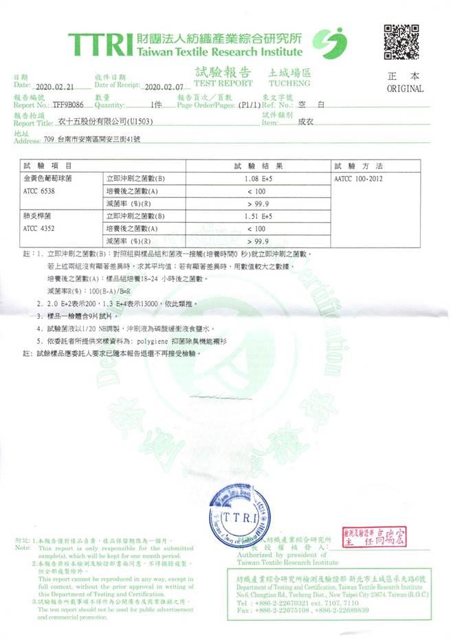 纺織產業綜合研究所針對抗菌布料檢測,抑菌率99.9%。(衣十五提供)