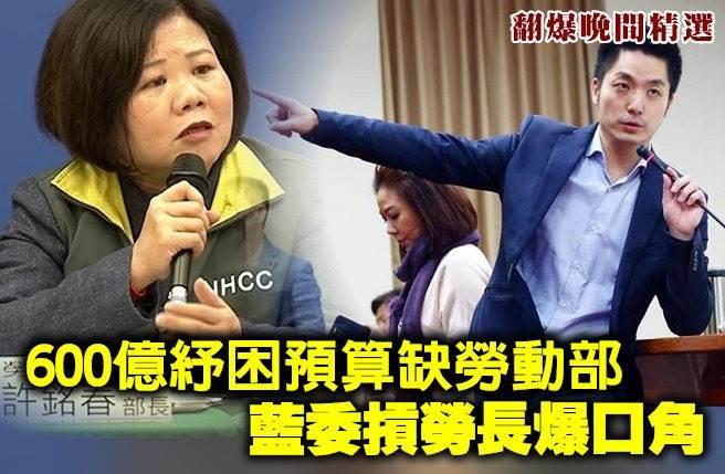 《翻爆晚間精選》600億紓困預算缺勞動部 藍委摃勞長爆口角