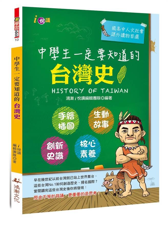 《中學生一定要知道的台灣史》/鴻漸文化 提供