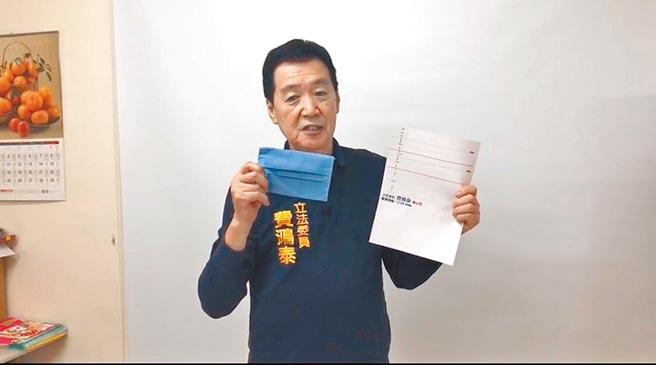 立委費鴻泰製作影片教民眾自己動手做口罩。(費鴻泰提供/張薷台北傳真)