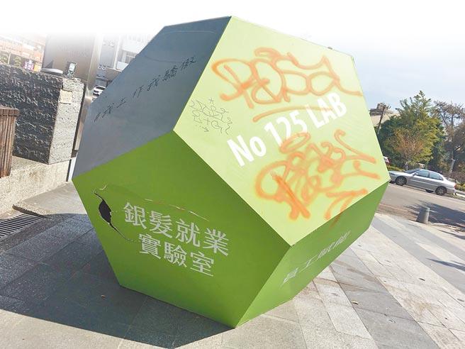 台中「不老夢想125號」2日被民眾發現館前1座裝置藝術遭塗鴉、毀損,弘道老人福利基金會表示決定報警處理。(翻攝照片/張妍溱台中傳真)