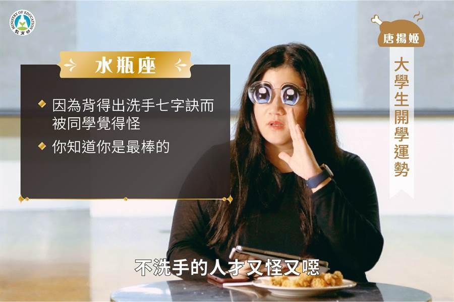教育部小編反串星座國師唐綺陽,分析開學運勢。(圖/摘自教育部官方臉書)