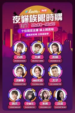LiveMe x 淘寶天貓「38女人節 夜貓族限時購」