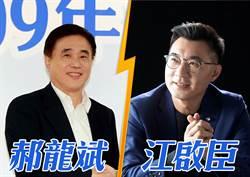 黨主席選戰擂台》救救老殘窮 江啟臣PK郝龍斌誰勝出?