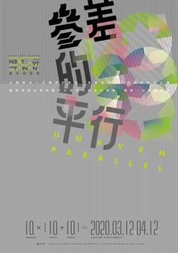 2020臺南新藝獎  新藝城市漫遊導覽開放報名