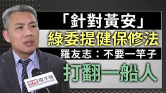 「針對黃安」綠委提健保修法 羅友志:不要一竿子打翻一船人