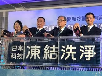 台灣日立今日發表 首款凍結洗淨家用空調搶市