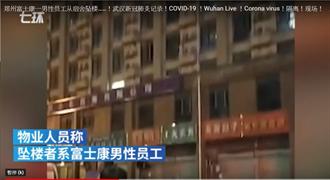 陸媒:富士康證實一名員工自宿舍墜樓死亡