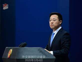 「武漢病毒、中國病毒」 趙立堅:堅決反對汙名化