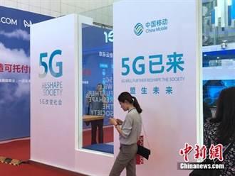 2025年大陸5G網路投資累計將逾5兆元