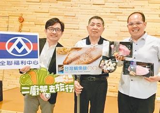 全聯推廣優質物產 台灣鯛魚節登場