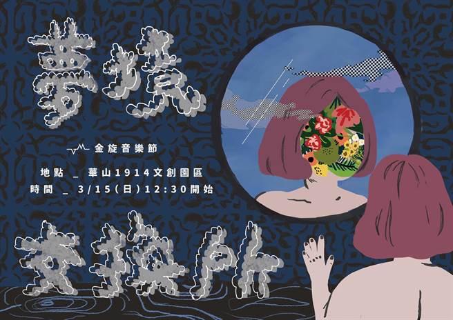由政大金旋獎所主辦的「金旋音樂節」將於 3 月 15 日在華山 1914 文化創意產業園區盛大展開。(圖片由政大金旋獎提供)