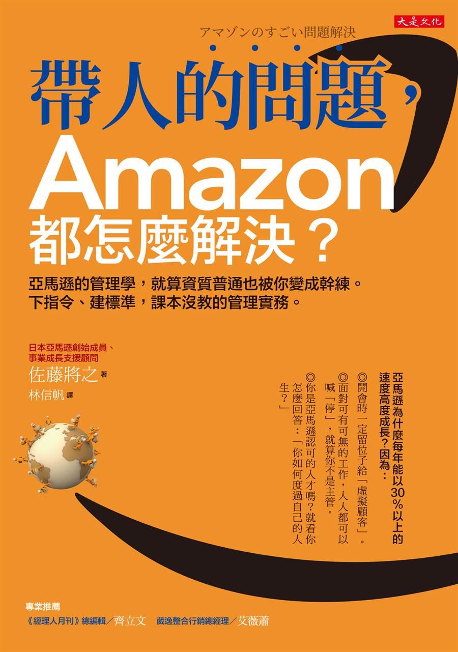 《帶人的問題,Amazon都怎麼解決?》/大是文化 提供