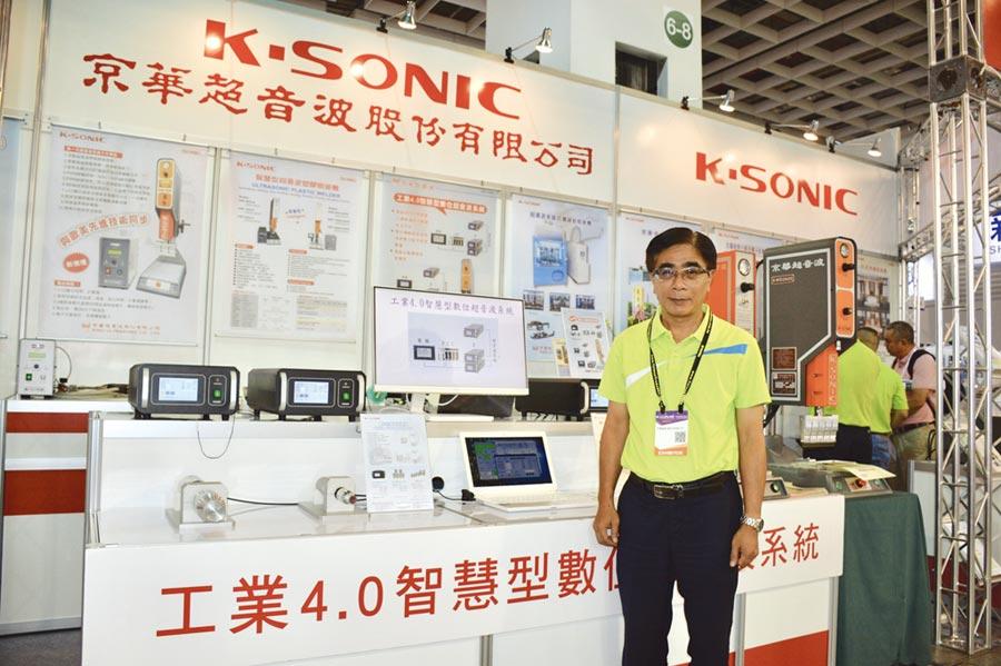 京華超音波總經理黃壽楠表示,京華全數位化超音波,在工業4.0時代可無縫接軌,在設定工作參數、查閱輸出功率、時間等數值及操作上更容易上手,一目了然。圖/京華超音波提供
