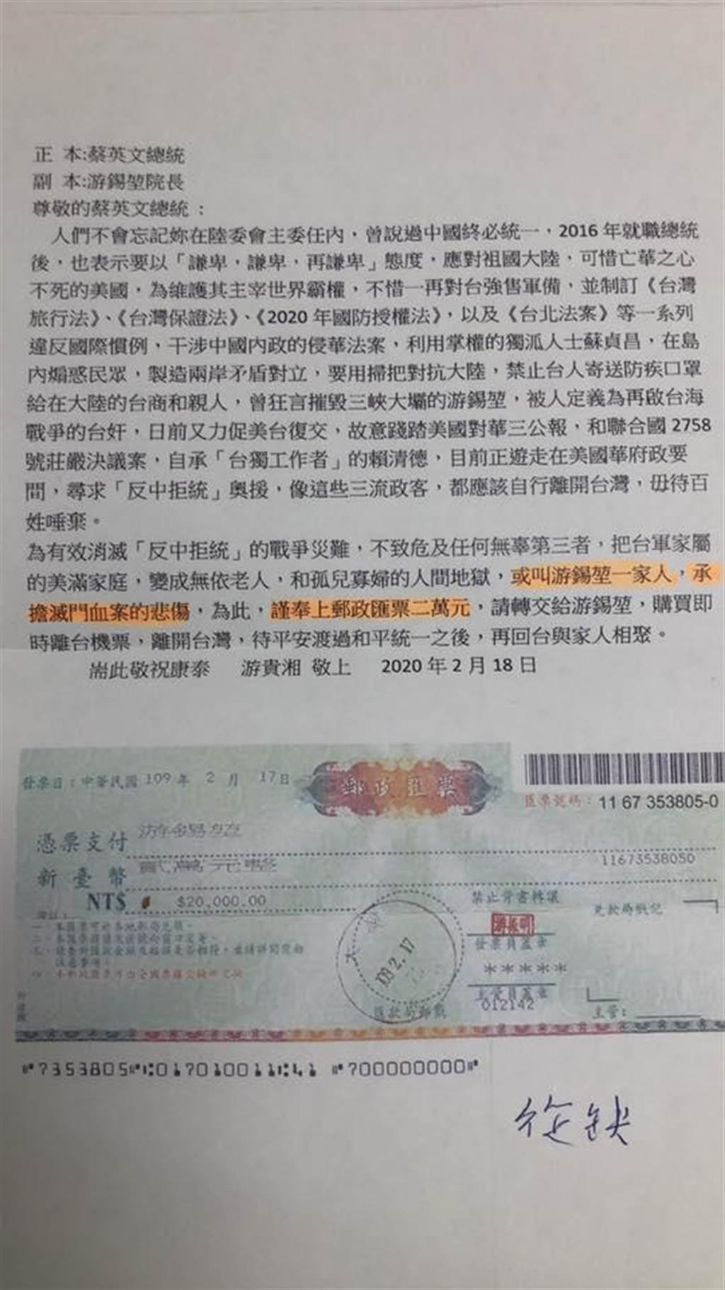 立法院長游錫堃表示,他在今年2月中旬遭一名署名「游貴湘」的人士發出恐嚇信。(翻攝游錫堃臉書/朱真楷傳真)