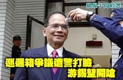 《翻爆午間精選》巡邏箱爭議遭警打臉 游錫堃開嗆