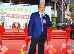 中市警局啟用 前市長胡志強:治安大幅提升