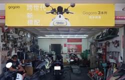 一起加「電」!Gogoro招手傳統機車行 拚年底破千家