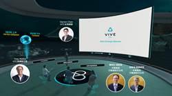 拚防疫HTC VIVE Sync VR虛擬會議讓遠程辦工更高效