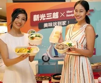 新光三越外送服務明起上線 260家餐廳美食在家吃