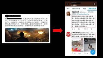 推特出現「花蓮到處都是屍體」假訊息  警查境外人士造謠