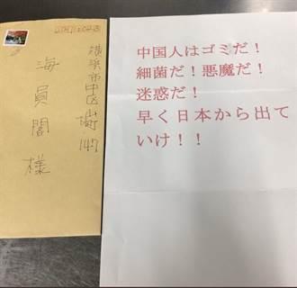 橫濱中華街接到「中國人是細菌!」的中傷恐嚇信