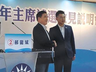 這還叫中國國民黨嗎