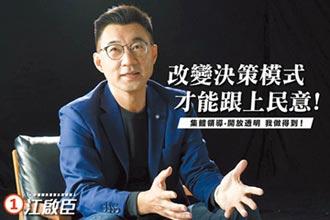江郝兩岸論述 不比民進黨高明