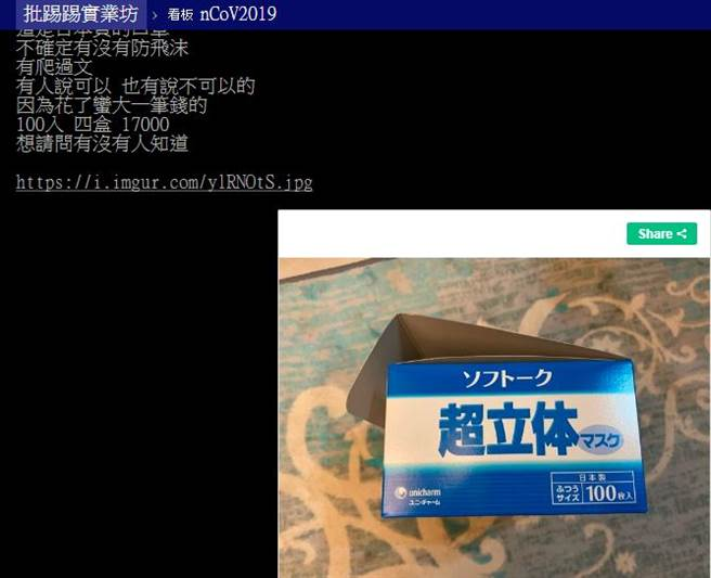 有網友在PTT發問,有一盒日本買的口罩,不確定有沒有防飛沫的功能?(圖/摘自PTT)