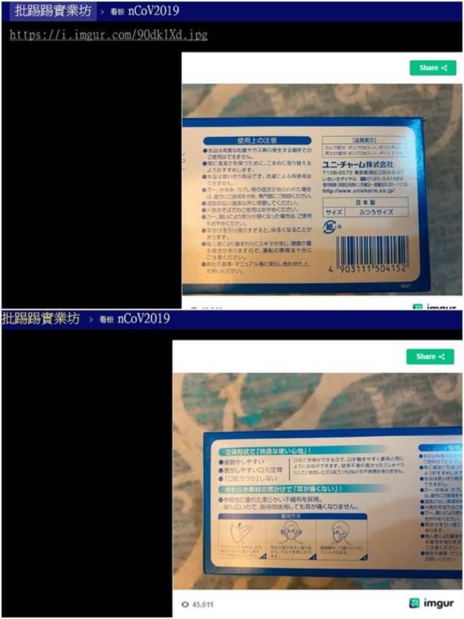 網友拍出他買的日本口罩包裝,想問其他網友可否幫他鑑定一下有沒有防飛沫。(圖/摘自PTT)