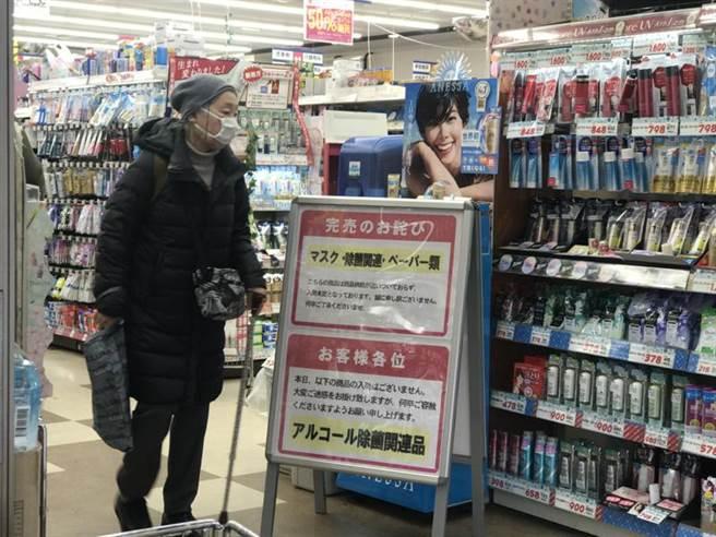 新冠肺炎疫情擴大,日本面臨口罩荒,商店標示口罩缺貨。台灣推出口罩線上查詢地圖的作法在日本國會引起熱議。(圖/中央社)