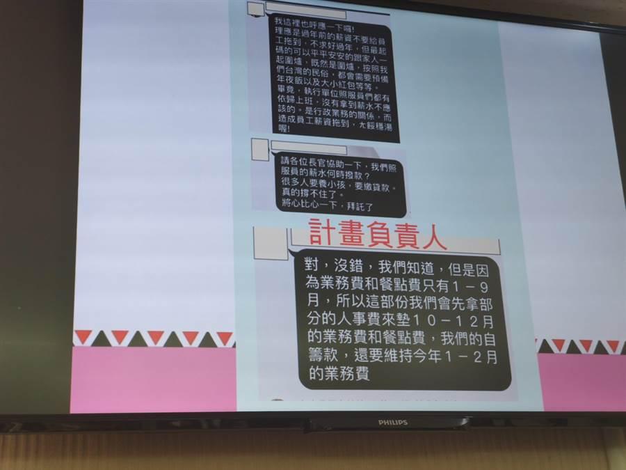 立委陳瑩質詢時表示部分文健站員工在年前遭積欠薪資。(翻攝自陳瑩PPT/林良齊台北傳真)