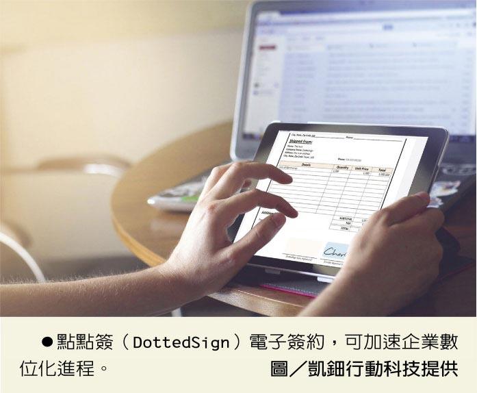 點點簽(DottedSign)電子簽約,可加速企業數位化進程。圖/凱鈿行動科技提供