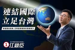 國際發聲缺少機會,江啟臣具體提出國民黨需成立國家溝通窗口,讓國民黨視野國際化!