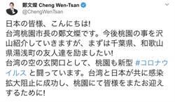 友好城市疫情發生 鄭文燦推特發文關心