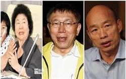 「罷韓」防陳菊搶回高雄市長!柯P竟在下一盤大棋?