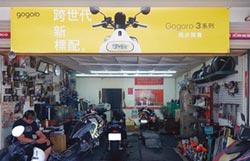 Gogoro 將募集千家傳統機車行協銷